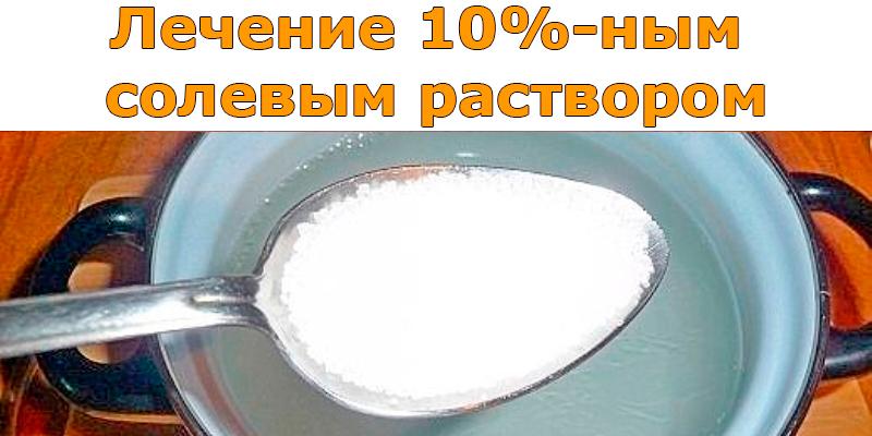 Как приготовить 9 процентный солевой раствор. Лечение ...